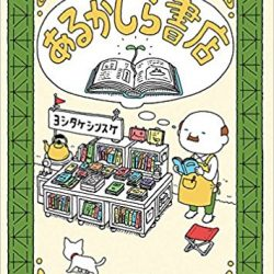 あるかしら書店 ヨシタケ シンスケ