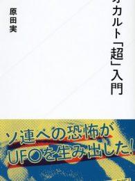 オカルト「超」入門 原田実