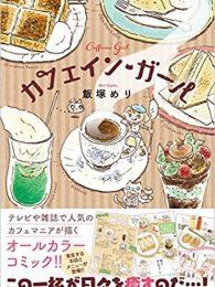 カフェイン・ガール 飯塚めり