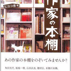 作家の本棚 ヒヨコ舎