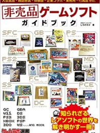 非売品ゲームソフト ガイドブック じろのすけ