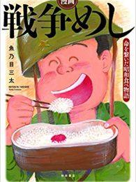 漫画 戦争めし~命を繋いだ昭和食べ物語~ 魚乃目三太