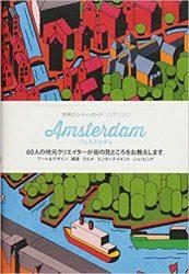 世界のシティ・ガイド CITIX60シリーズ アムステルダム