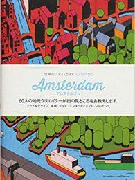 世界のシティ・ガイド CITIX60シリーズ アムステルダム 和田侑子