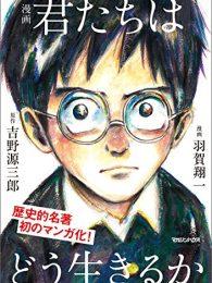漫画 君たちはどう生きるか 吉野源三郎,羽賀翔一