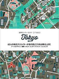 東京 (世界のシティ・ガイド CITIX60シリーズ)  和田侑子