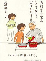 沢村さん家のそろそろごはんですヨ 益田ミリ