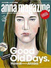 anna magazine vol.12 2018年12 月号
