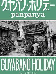 グヤバノ・ホリデー panpanya