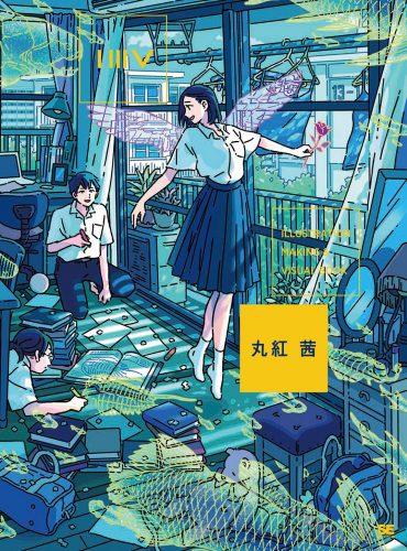 ILLUSTRATION MAKING & VISUAL BOOK 丸紅 茜