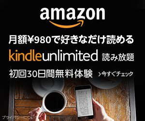 Kindle Unlimited、初体験の方、2ヶ月199円! 再登録の方、3ヶ月299円で読み放題!!