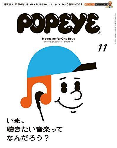 POPEYE 2019年 11月号 [いま、聴きたい音楽ってなんだろう?]