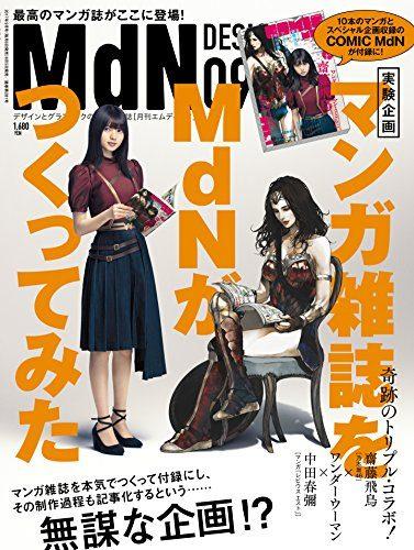 月刊MdN 2017年9月号(特集:マンガ雑誌をMdNがつくってみた!)
