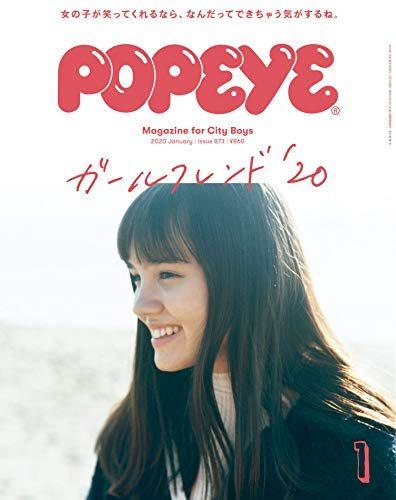 POPEYE 2020年1月号 [ガールフレンド'20]