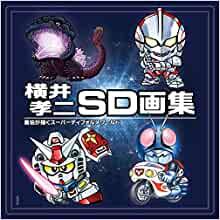 横井孝二SD画集 画伯が描くスーパーディフォルメワールド