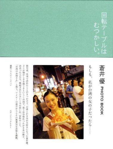 蒼井優 PHOTO BOOK 『回転テーブルはむつかしい。』