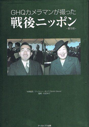 GHQカメラマンが撮った戦後ニッポン