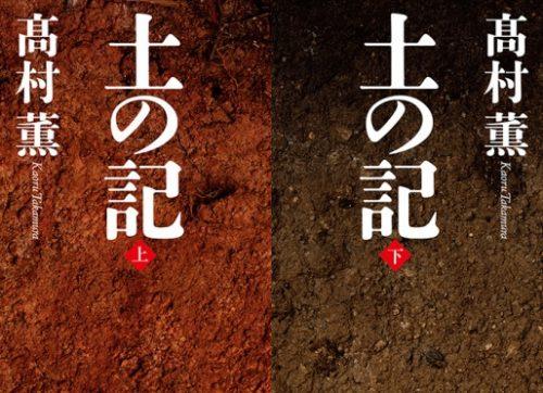 土の記(上)(下)