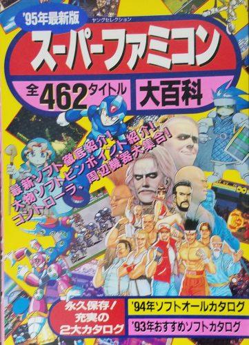 '95年最新版 スーパーファミコン大百科 全462タイトル